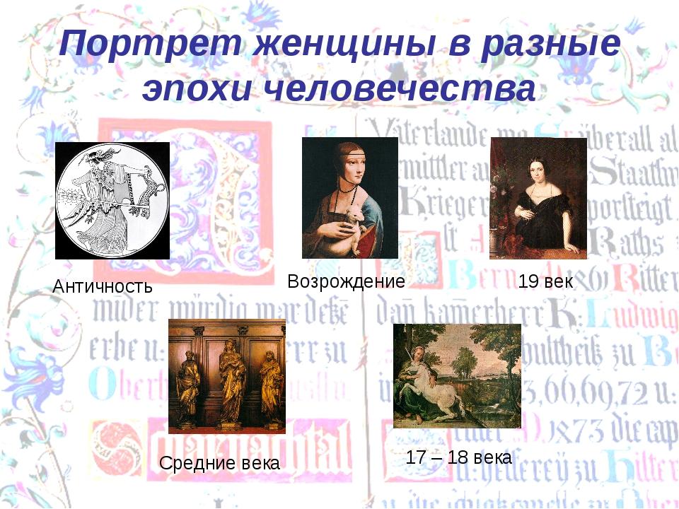 Портрет женщины в разные эпохи человечества Античность Средние века Возрожден...