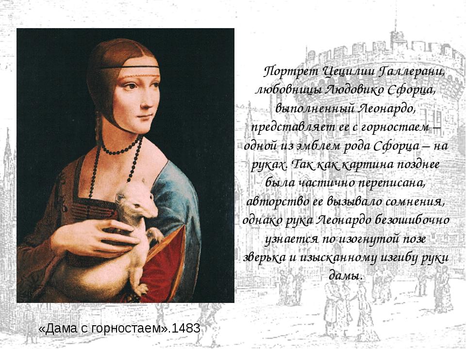 «Дама с горностаем».1483 Портрет Цецилии Галлерани, любовницы Людовико Сфорца...