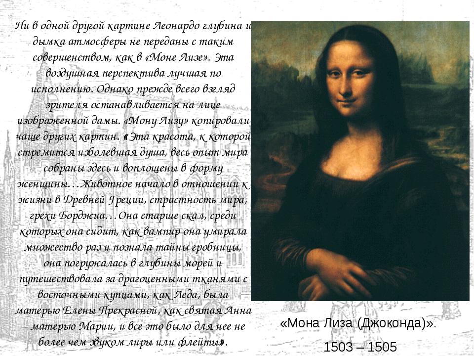 «Мона Лиза (Джоконда)». 1503 – 1505 Ни в одной другой картине Леонардо глубин...