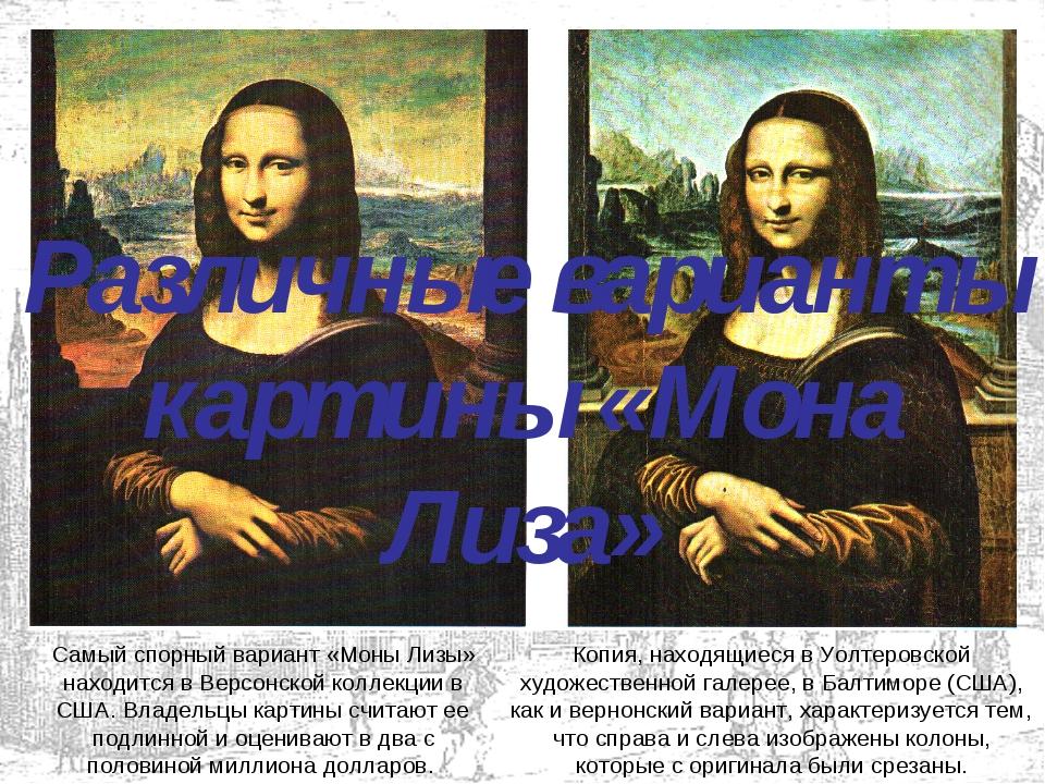 Самый спорный вариант «Моны Лизы» находится в Версонской коллекции в США. Вла...