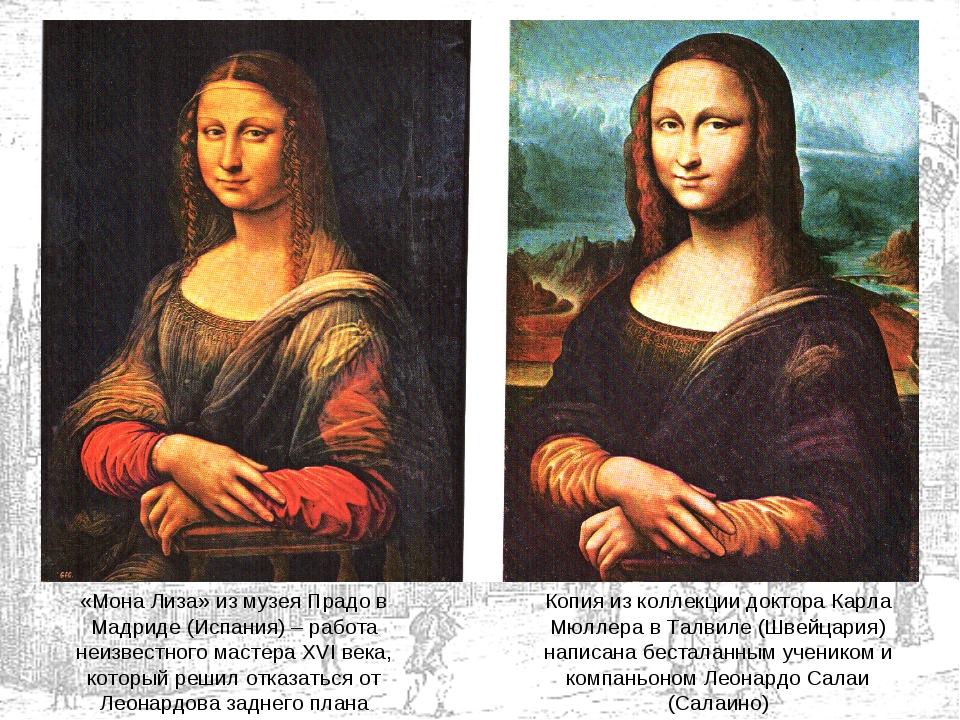 «Мона Лиза» из музея Прадо в Мадриде (Испания) – работа неизвестного мастера...