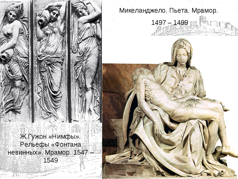 Микеланджело. Пьета. Мрамор. 1497 – 1499 Ж.Гужон «Нимфы». Рельефы «Фонтана не...