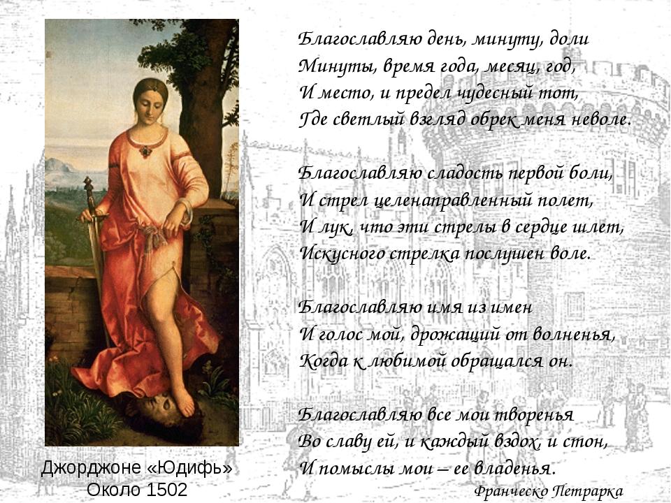 Джорджоне «Юдифь» Около 1502 Благославляю день, минуту, доли Минуты, время го...