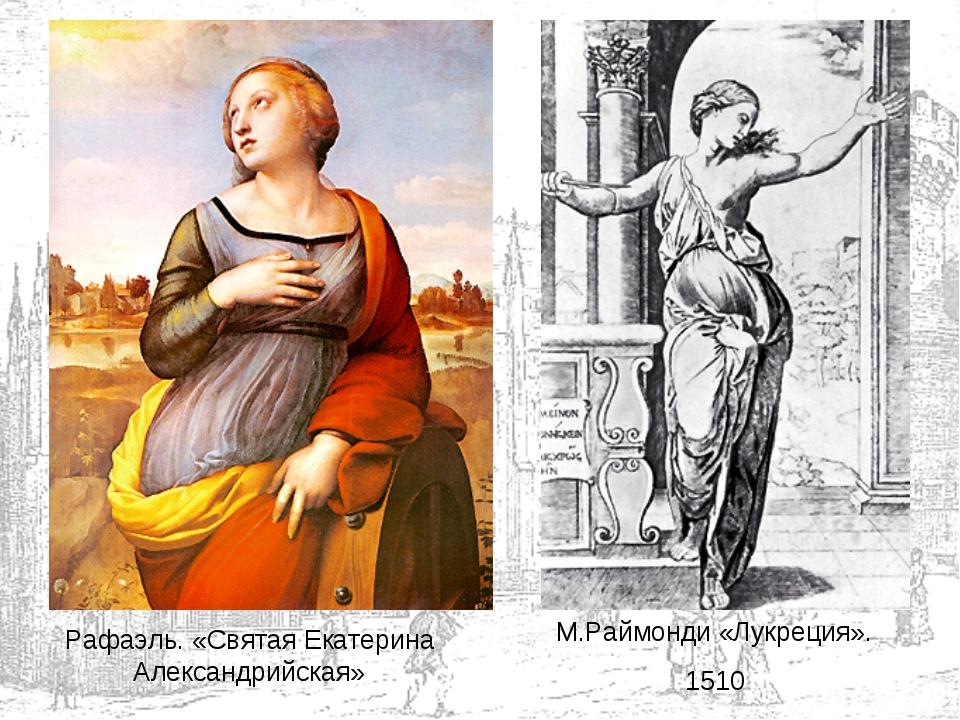 Рафаэль. «Святая Екатерина Александрийская» М.Раймонди «Лукреция». 1510
