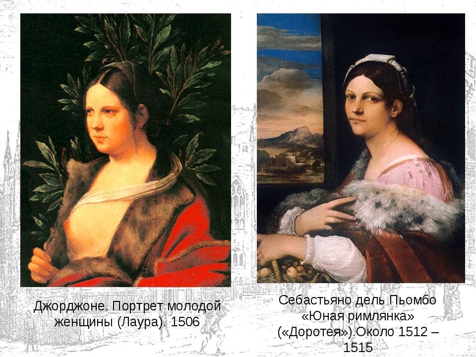 Джорджоне. Портрет молодой женщины (Лаура). 1506 Себастьяно дель Пьомбо «Юная...