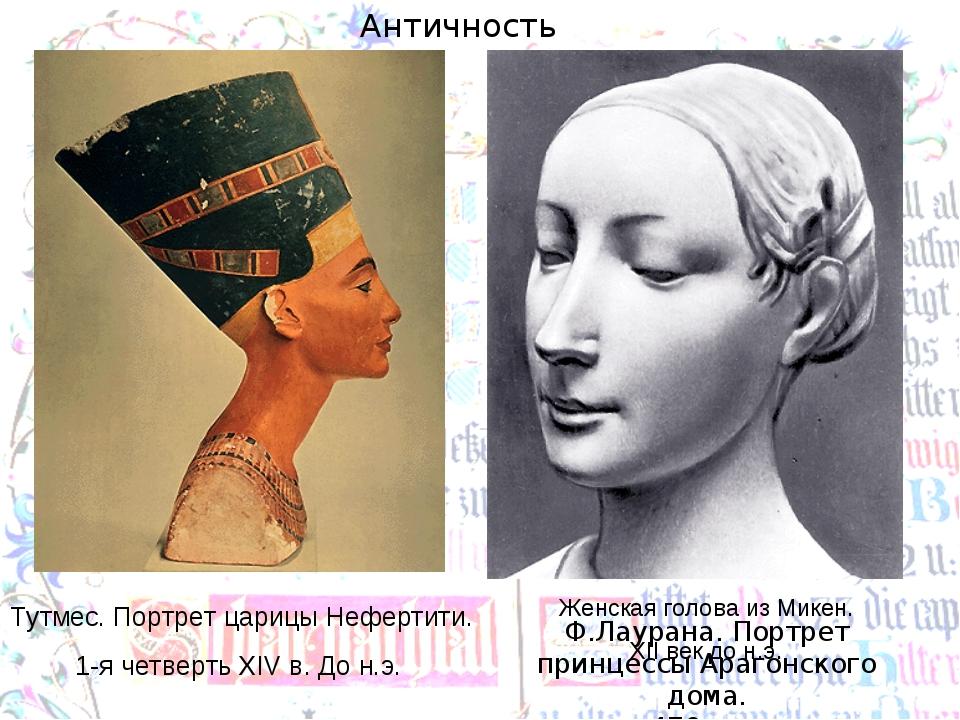 Женская голова из Микен. XII век до н.э. Тутмес. Портрет царицы Нефертити. 1-...