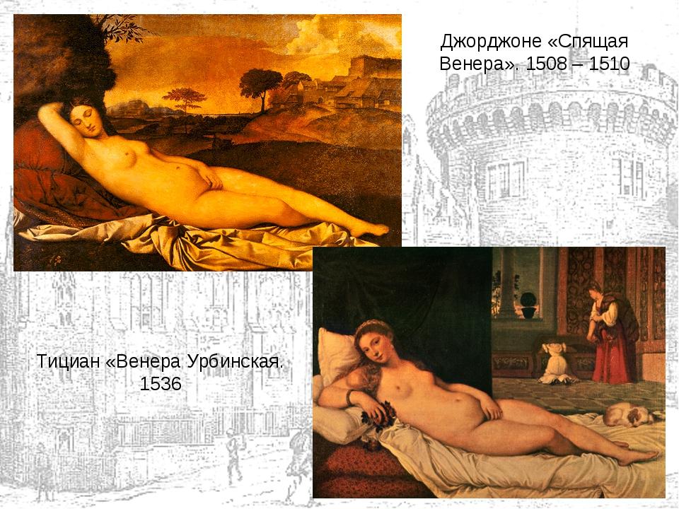 Джорджоне «Спящая Венера». 1508 – 1510 Тициан «Венера Урбинская. 1536