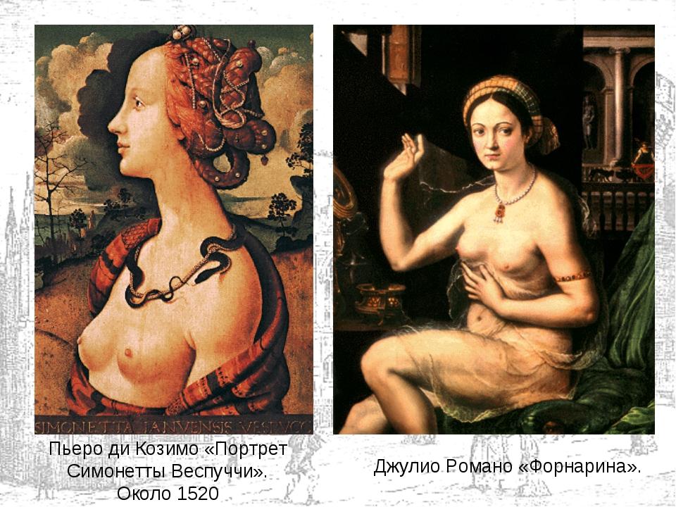 Пьеро ди Козимо «Портрет Симонетты Веспуччи». Около 1520 Джулио Романо «Форна...