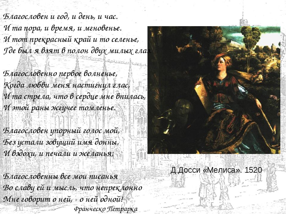Д.Досси «Мелиса». 1520 Благословен и год, и день, и час. И та пора, и время,...