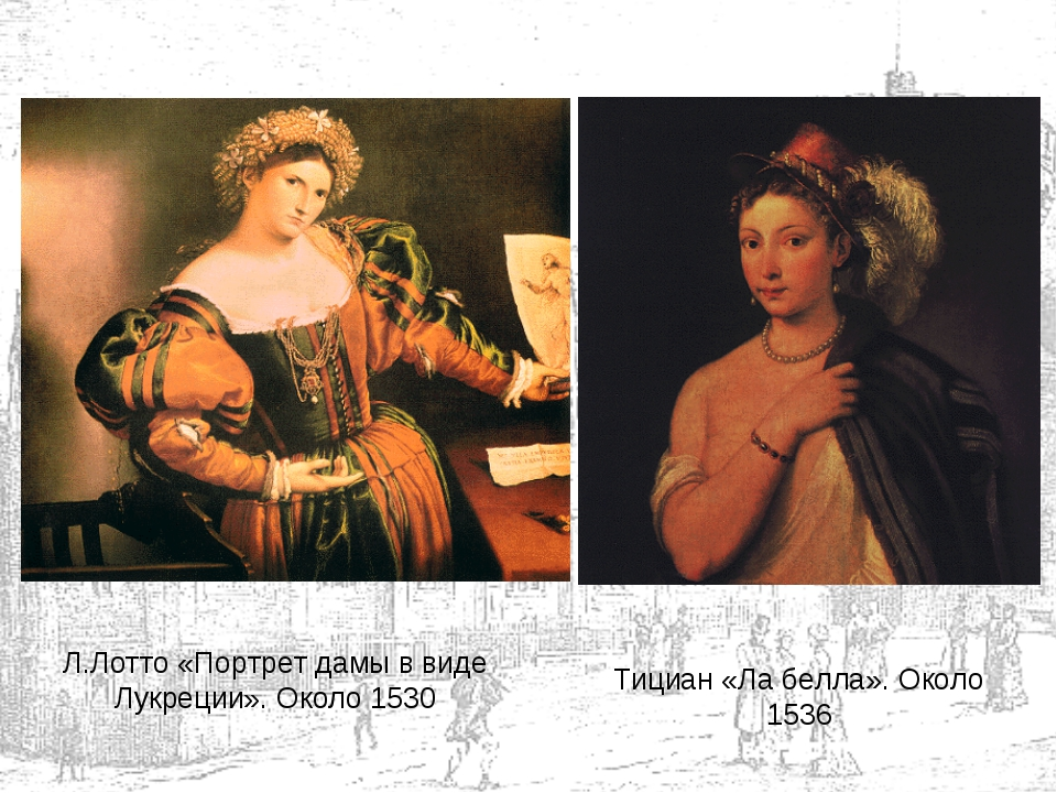Л.Лотто «Портрет дамы в виде Лукреции». Около 1530 Тициан «Ла белла». Около 1...