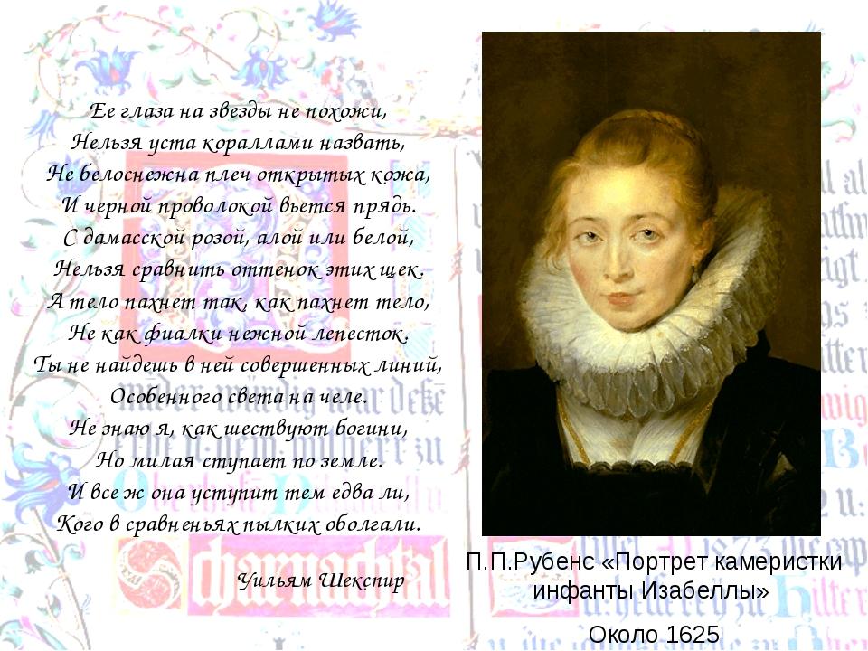 П.П.Рубенс «Портрет камеристки инфанты Изабеллы» Около 1625 Ее глаза на звезд...
