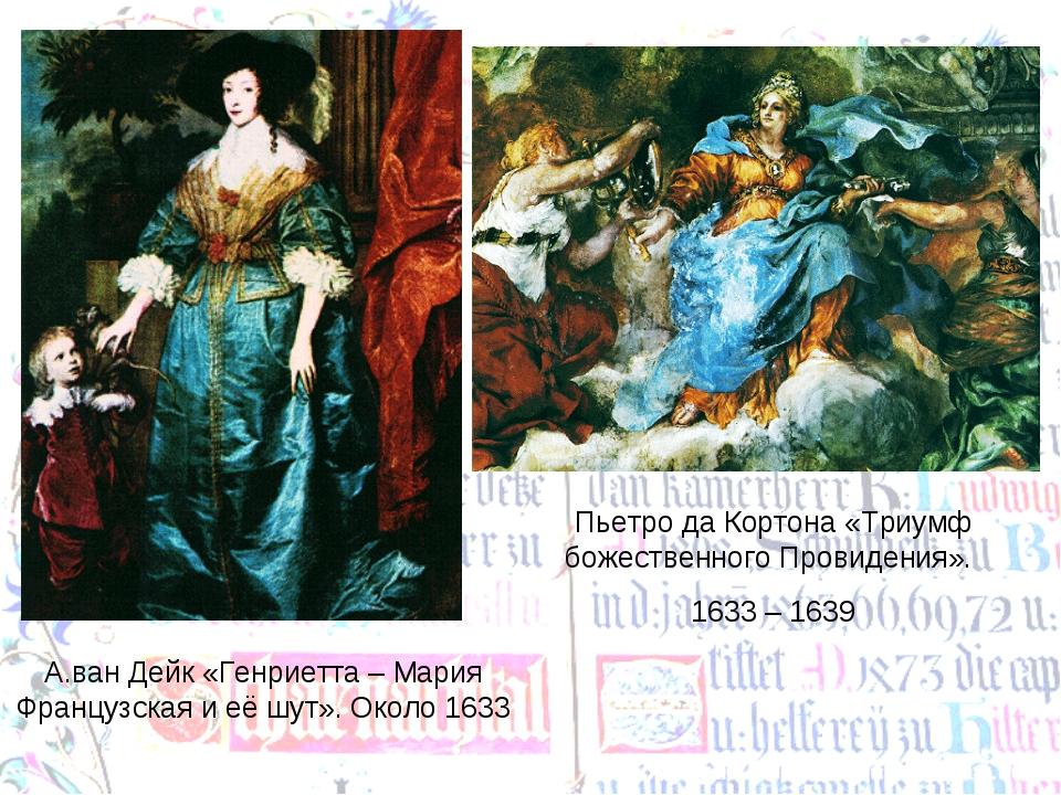А.ван Дейк «Генриетта – Мария Французская и её шут». Около 1633 Пьетро да Кор...