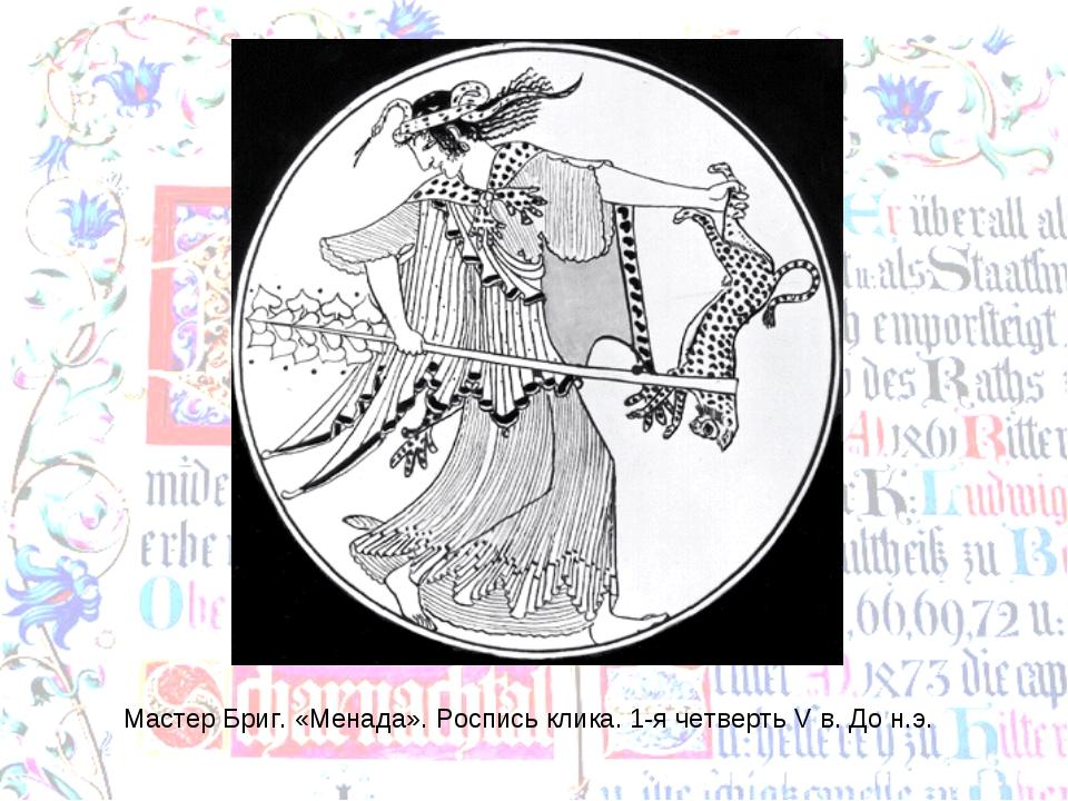 Мастер Бриг. «Менада». Роспись клика. 1-я четверть V в. До н.э.