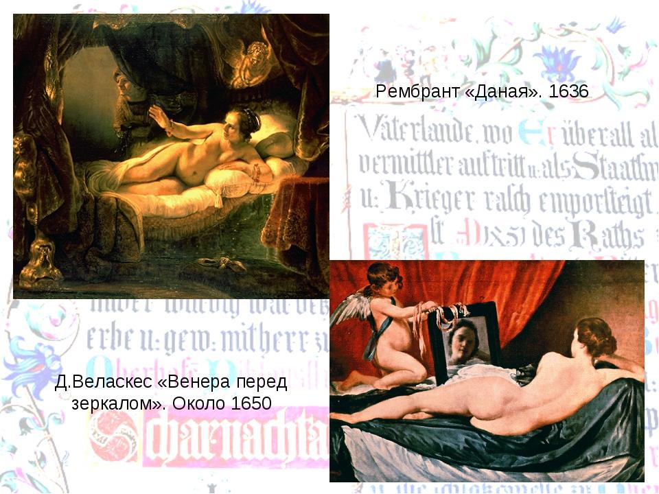 Рембрант «Даная». 1636 Д.Веласкес «Венера перед зеркалом». Около 1650