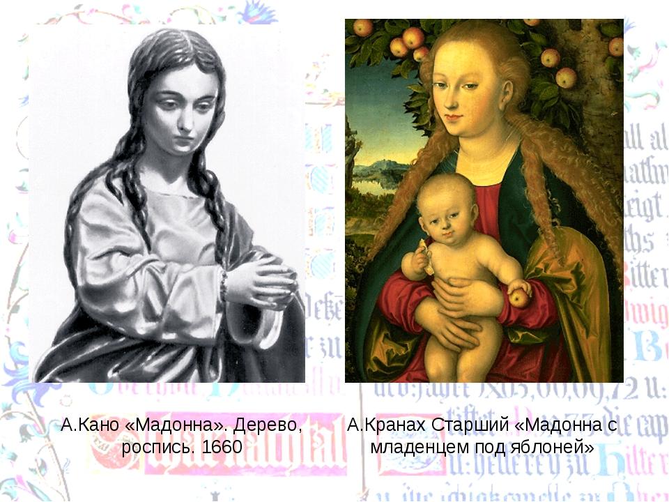 А.Кано «Мадонна». Дерево, роспись. 1660 А.Кранах Старший «Мадонна с младенцем...