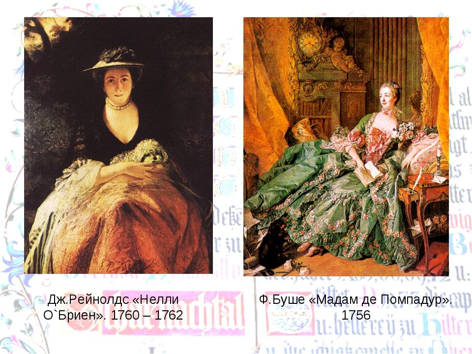 Ф.Буше «Мадам де Помпадур». 1756 Дж.Рейнолдс «Нелли О`Бриен». 1760 – 1762
