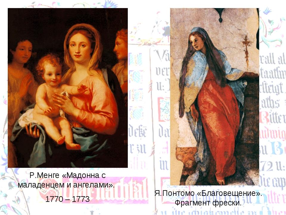 Р.Менге «Мадонна с маладенцем и ангелами». 1770 – 1773 Я.Понтомо «Благовещени...