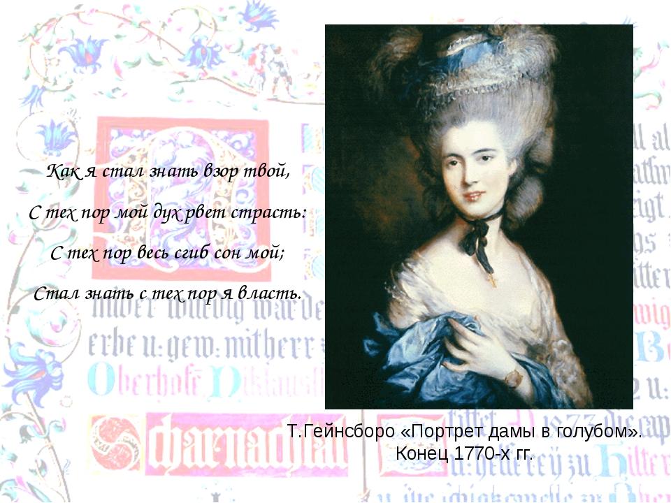 Т.Гейнсборо «Портрет дамы в голубом». Конец 1770-х гг. Как я стал знать взор...