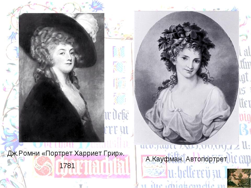 Дж.Ромни «Портрет Харриет Грир». 1781 А.Кауфман. Автопортрет