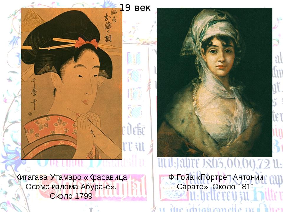 Китагава Утамаро «Красавица Осомэ издома Абура-е». Около 1799 Ф.Гойа «Портрет...