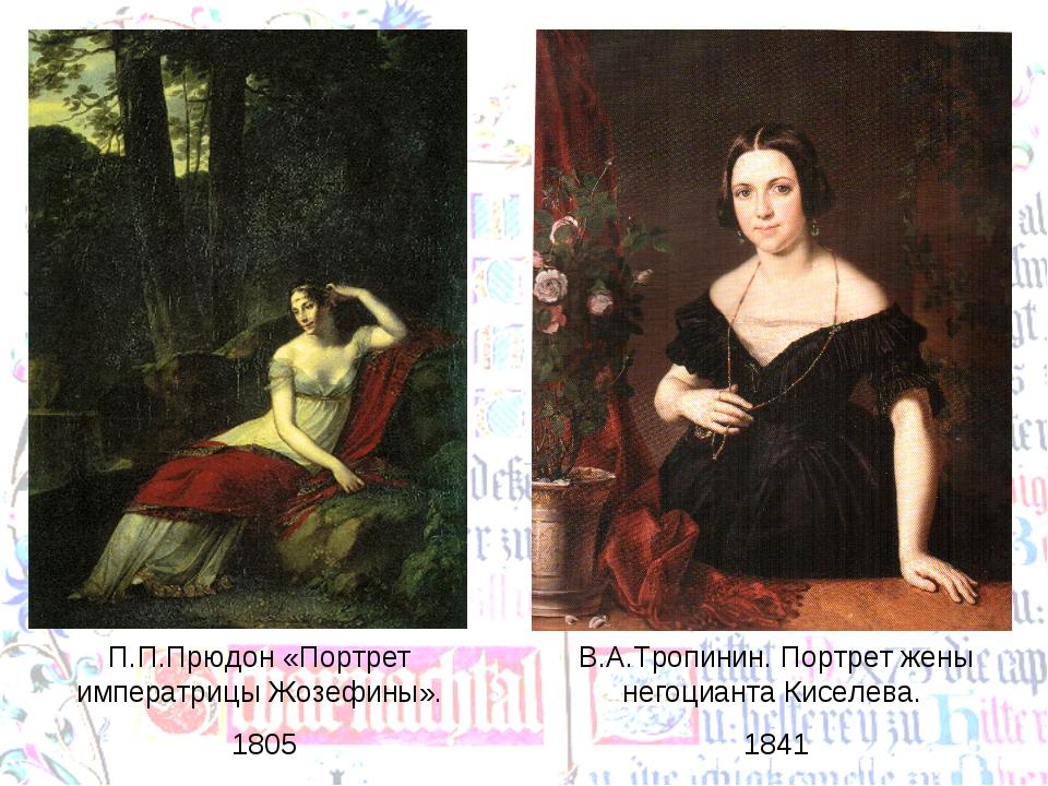 П.П.Прюдон «Портрет императрицы Жозефины». 1805 В.А.Тропинин. Портрет жены не...