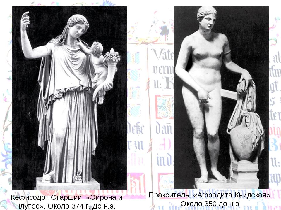 Кефисодот Старший. «Эйрона и Плутос». Около 374 г. До н.э. Пракситель. «Афрод...