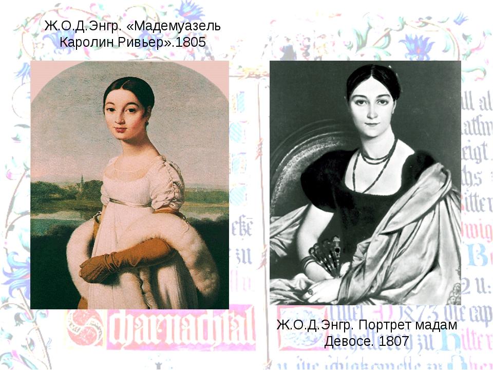 Ж.О.Д.Энгр. «Мадемуазель Каролин Ривьер».1805 Ж.О.Д.Энгр. Портрет мадам Девос...