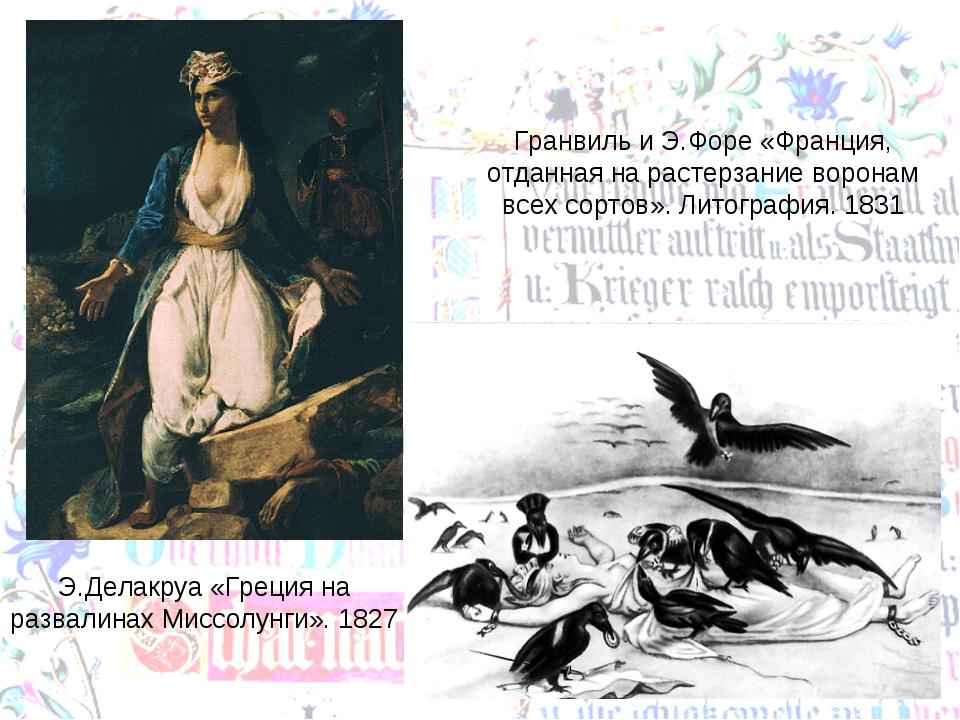 Э.Делакруа «Греция на развалинах Миссолунги». 1827 Гранвиль и Э.Форе «Франция...