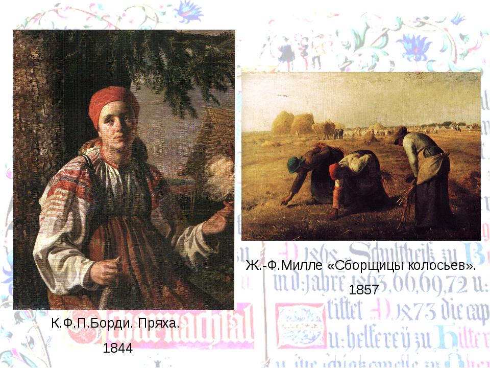 К.Ф.П.Борди. Пряха. 1844 Ж.-Ф.Милле «Сборщицы колосьев». 1857