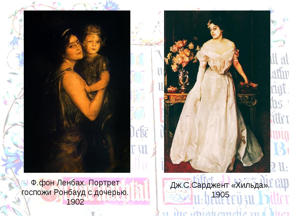 Ф.фон Ленбах. Портрет госпожи Ронбауд с дочерью. 1902 Дж.С.Сарджент «Хильда»....