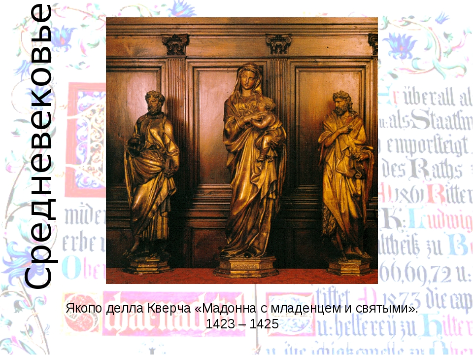 Якопо делла Кверча «Мадонна с младенцем и святыми». 1423 – 1425 Средневековье