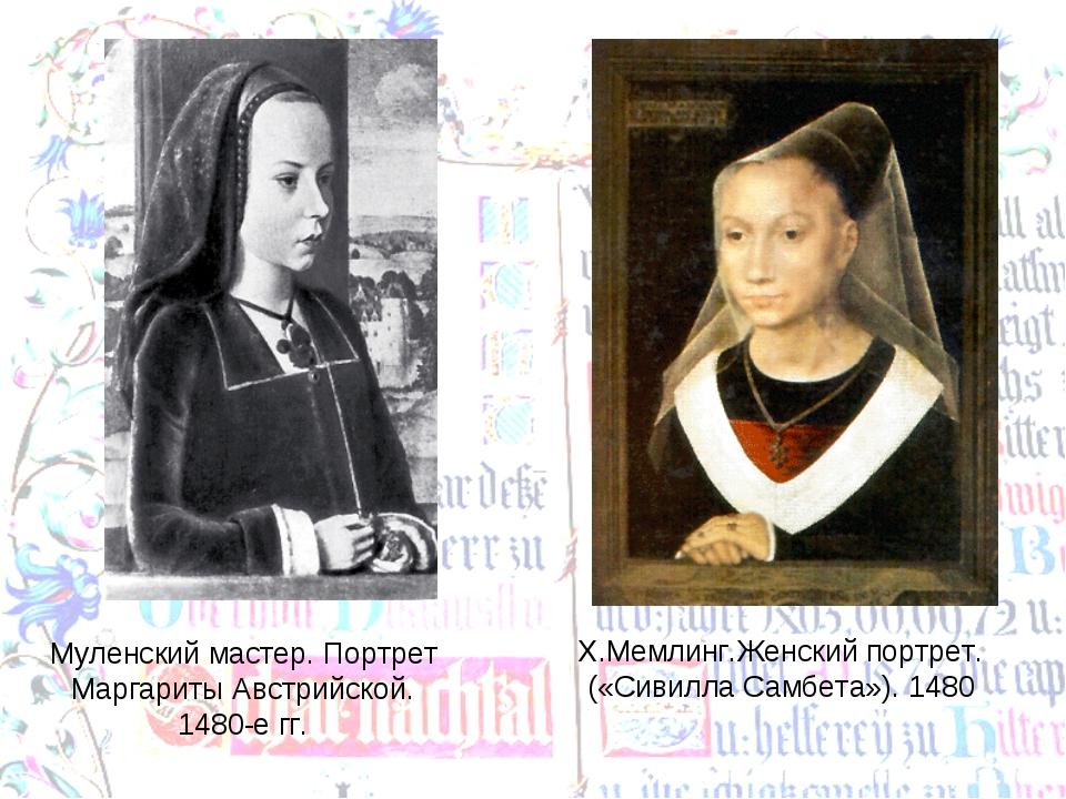 Х.Мемлинг.Женский портрет.(«Сивилла Самбета»). 1480 Муленский мастер. Портрет...
