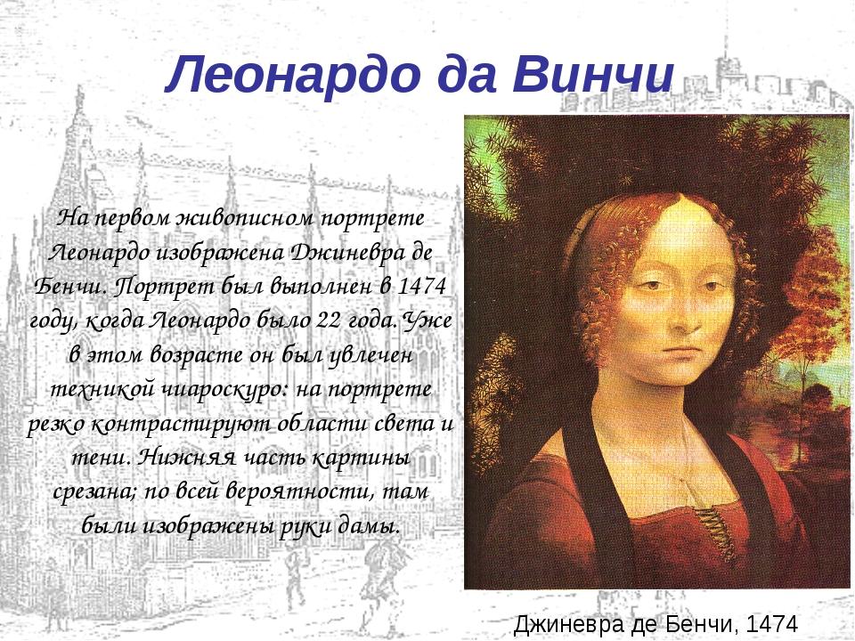 Леонардо да Винчи Джиневра де Бенчи, 1474 На первом живописном портрете Леона...