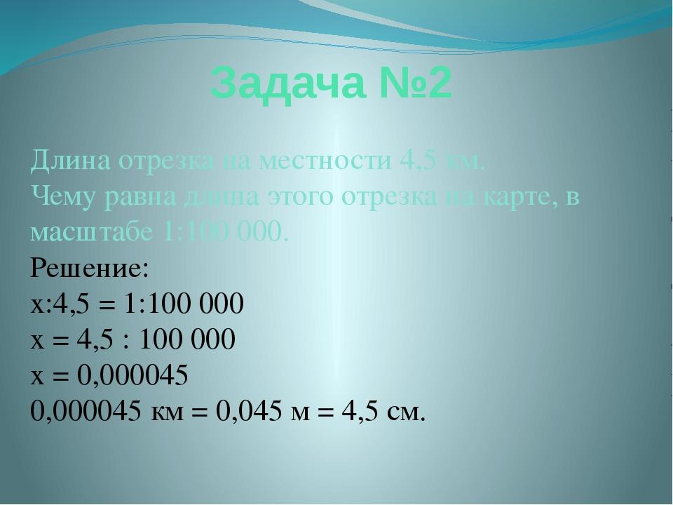 Задача №2 Длина отрезка на местности 4,5 км. Чему равна длина этого отрезка н...