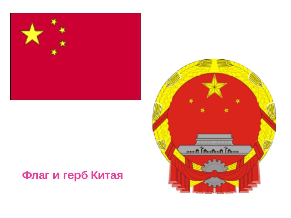 если гербы и флаг китая картинки северной окраине