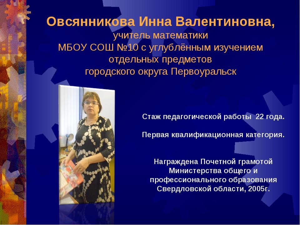 Овсянникова Инна Валентиновна, учитель математики МБОУ СОШ №10 с углублённым...