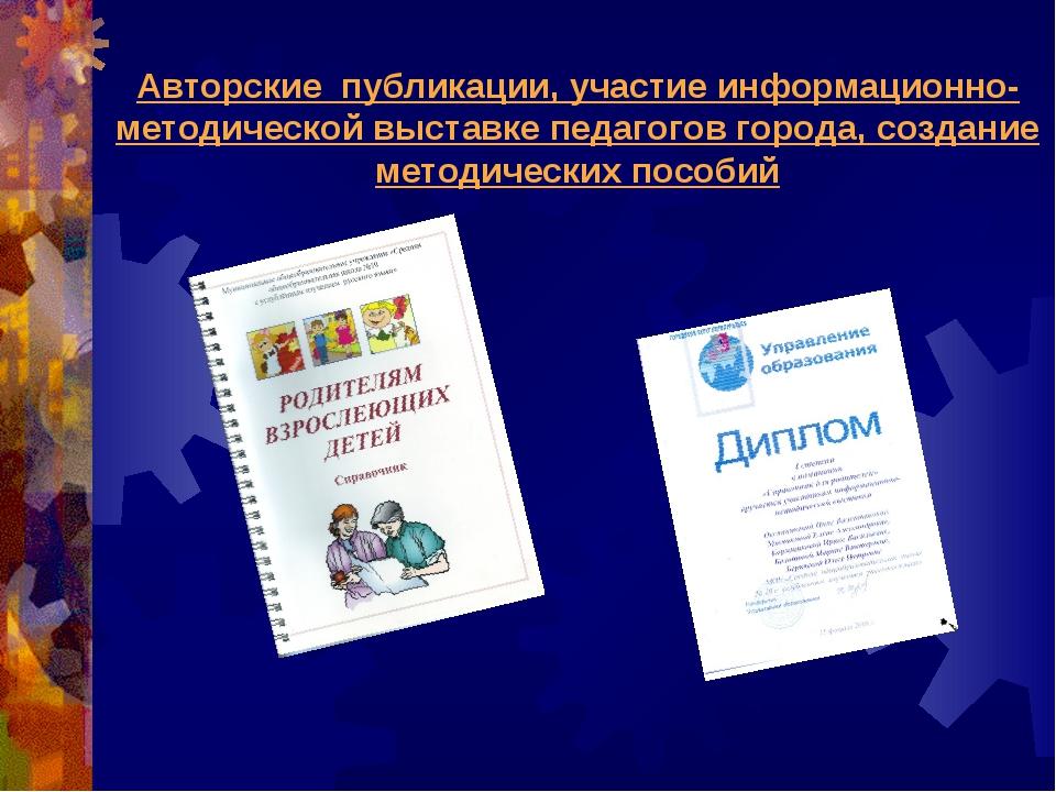 Авторские публикации, участие информационно-методической выставке педагогов...
