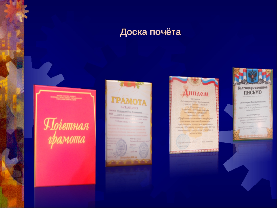 Награждена Почётной грамотой Министерства образования Свердловской области До...