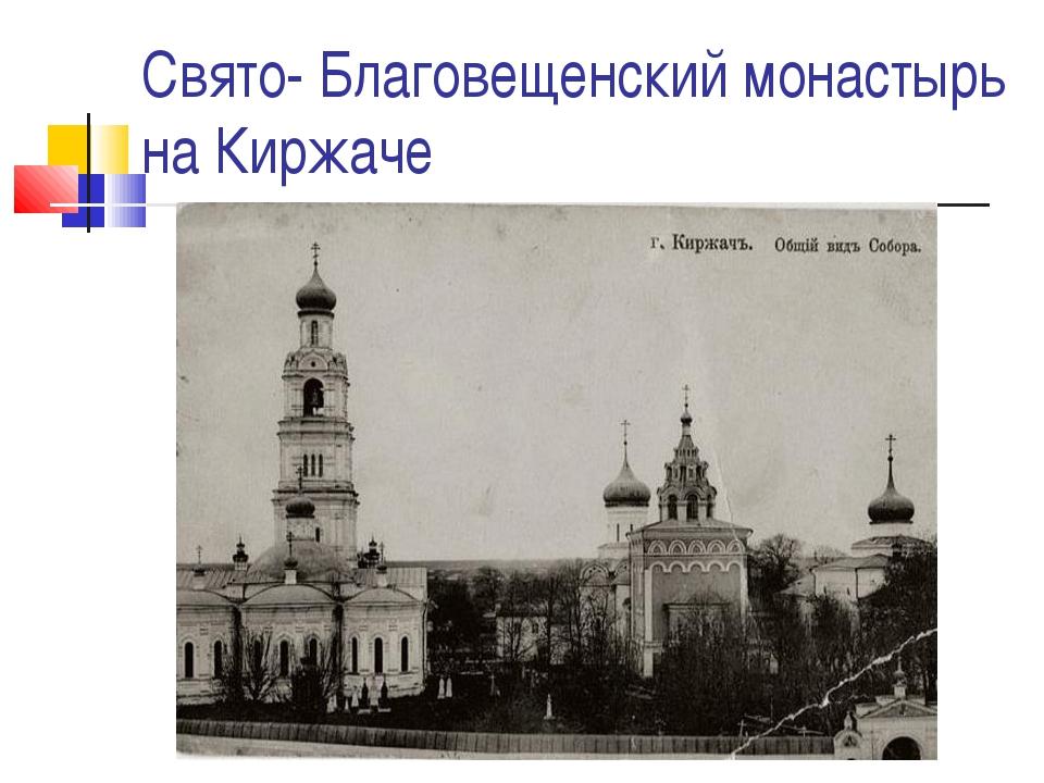 Свято- Благовещенский монастырь на Киржаче