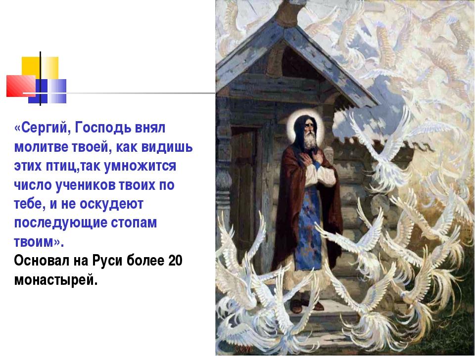«Сергий, Господь внял молитве твоей, как видишь этих птиц,так умножится число...