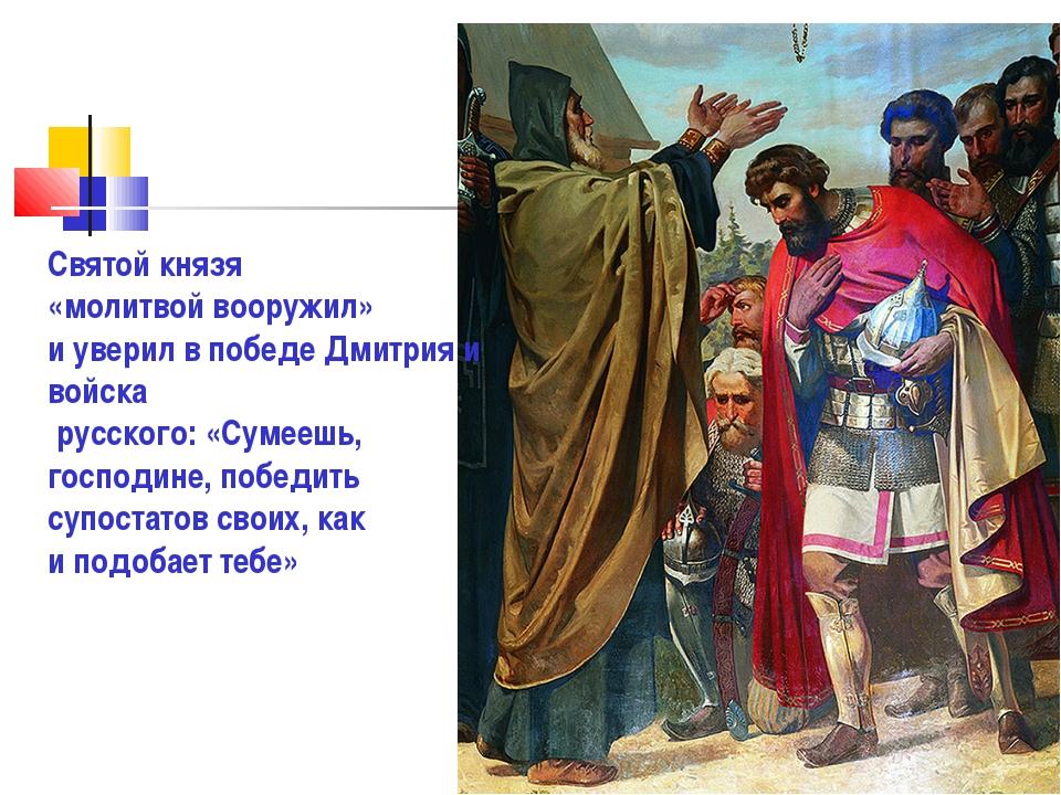 Святой князя «молитвой вооружил» и уверил в победе Дмитрия и войска русского:...