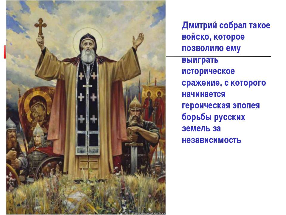 Дмитрий собрал такое войско, которое позволило ему выиграть историческое сраж...