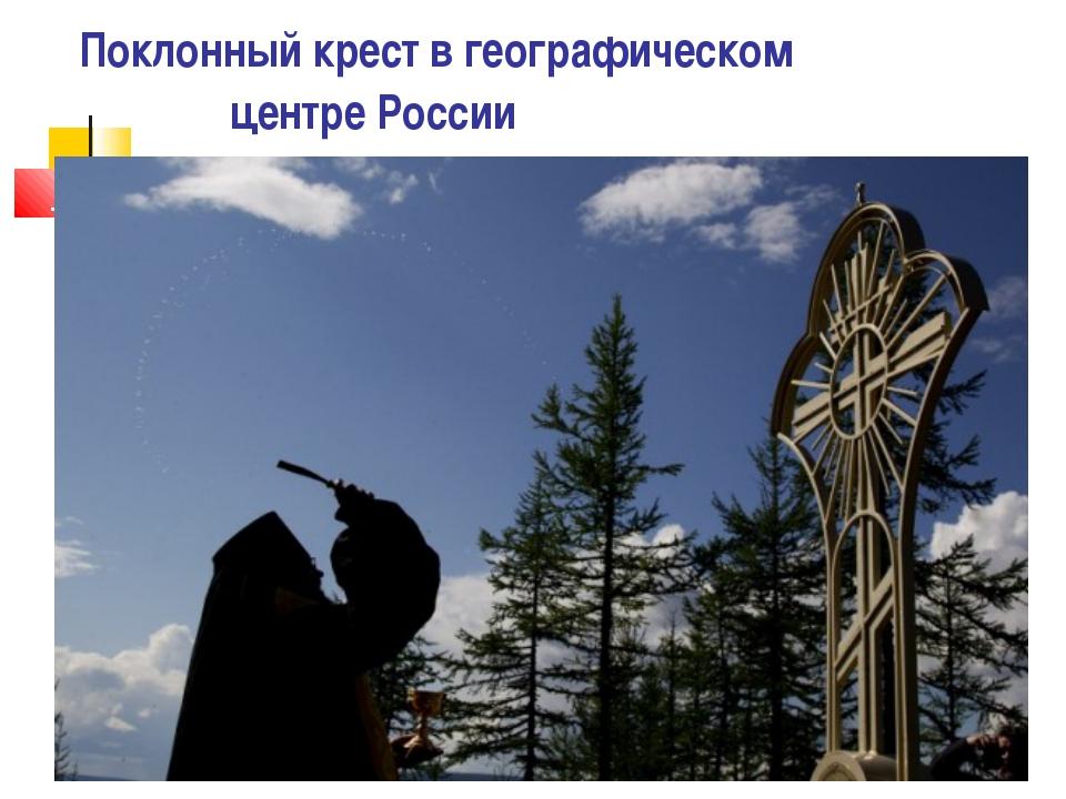 Поклонный крест в географическом центре России