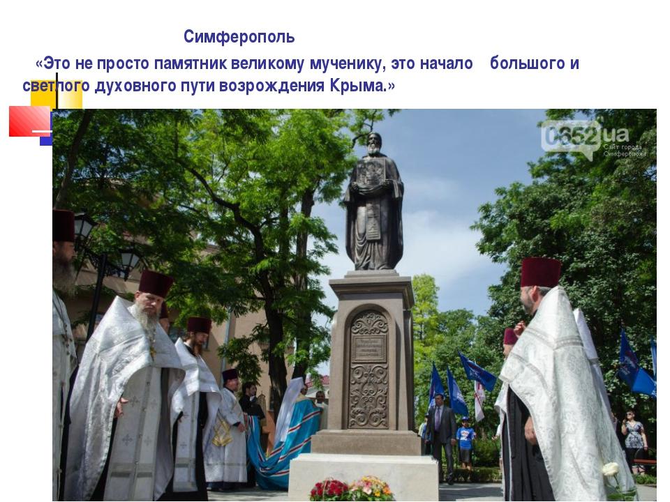 Симферополь «Это не просто памятник великому мученику, это начало большого и...