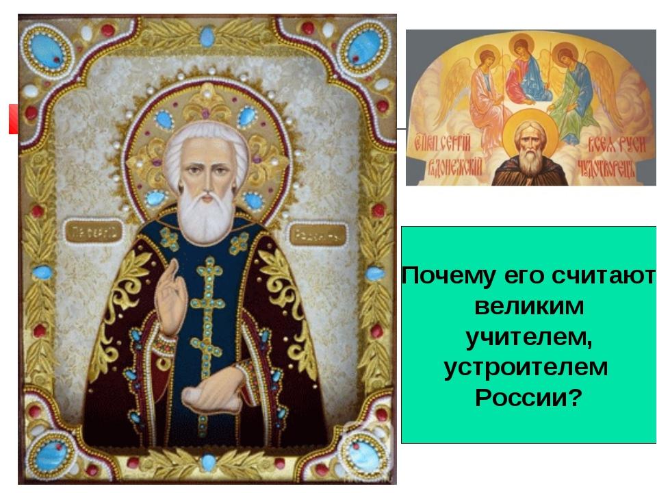 Почему его считают великим учителем, устроителем России?