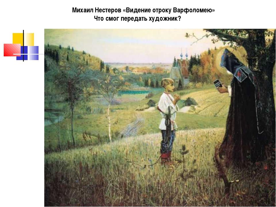 Михаил Нестеров «Видение отроку Варфоломею» Что смог передать художник?