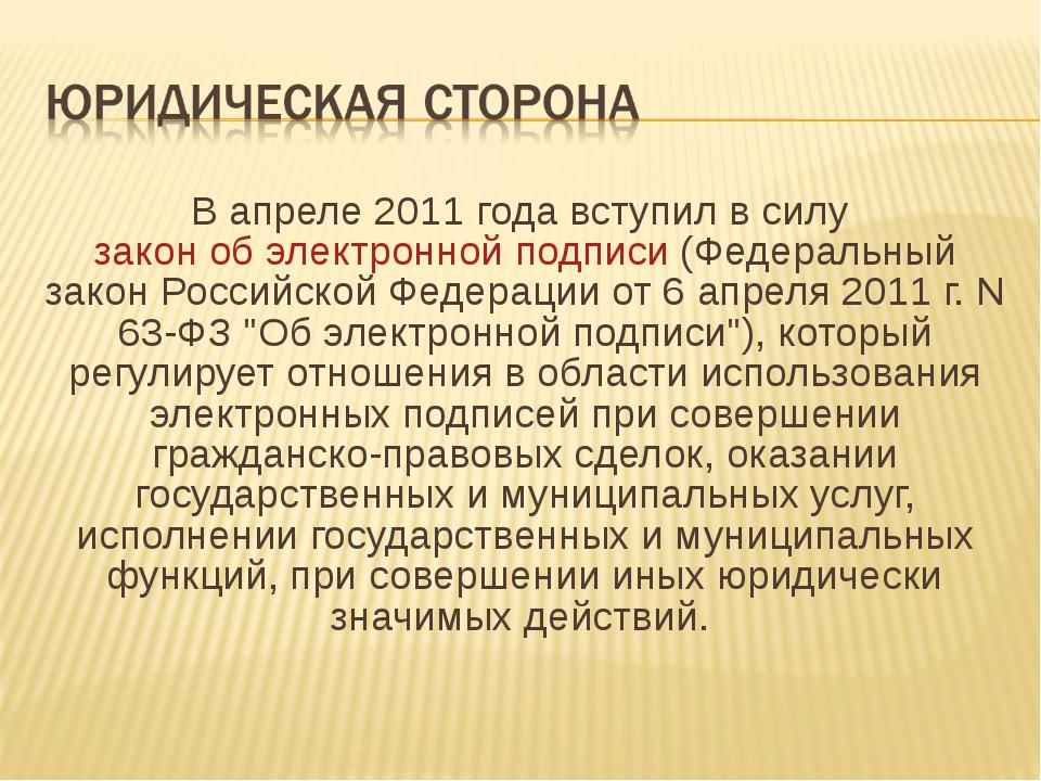 В апреле 2011 года вступил в силу закон об электронной подписи (Федеральный з...