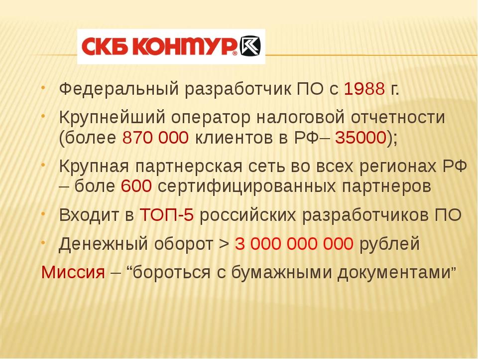 Федеральный разработчик ПО с 1988 г. Крупнейший оператор налоговой отчетности...