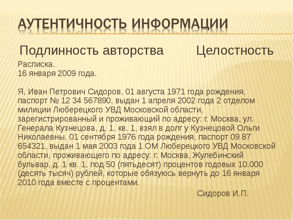 Подлинность авторства Целостность Расписка. 16 января 2009 года. Я, Иван Петр...