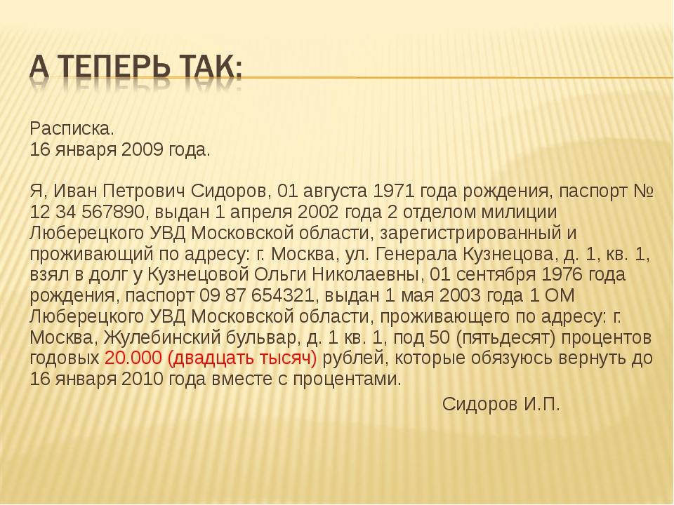 Расписка. 16 января 2009 года. Я, Иван Петрович Сидоров, 01 августа 1971 года...